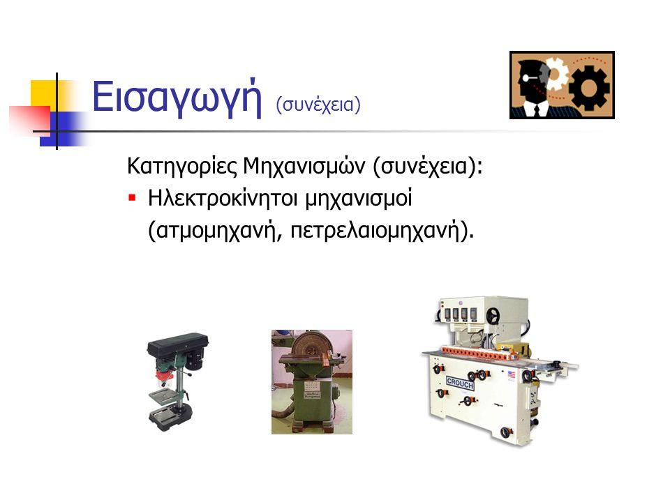Εισαγωγή (συνέχεια) Κατηγορίες Μηχανισμών (συνέχεια):  Μηχανοκίνητοι μηχανισμοί (ατμομηχανή, πετρελαιομηχανή).