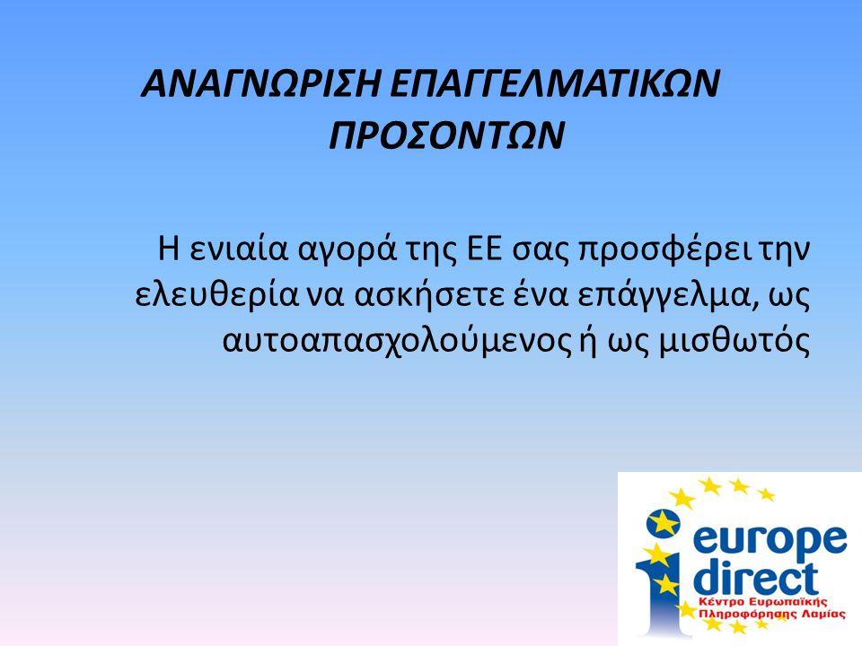 ΑΝΑΓΝΩΡΙΣΗ ΕΠΑΓΓΕΛΜΑΤΙΚΩΝ ΠΡΟΣΟΝΤΩΝ Η ενιαία αγορά της ΕΕ σας προσφέρει την ελευθερία να ασκήσετε ένα επάγγελμα, ως αυτοαπασχολούμενος ή ως μισθωτός