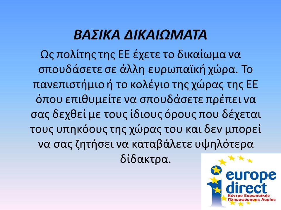 ΒΑΣΙΚΑ ΔΙΚΑΙΩΜΑΤΑ Ως πολίτης της ΕΕ έχετε το δικαίωμα να σπουδάσετε σε άλλη ευρωπαϊκή χώρα. Το πανεπιστήμιο ή το κολέγιο της χώρας της ΕΕ όπου επιθυμε