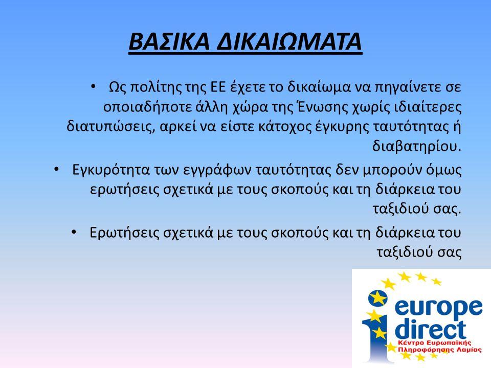 ΒΑΣΙΚΑ ΔΙΚΑΙΩΜΑΤΑ • Ως πολίτης της ΕΕ έχετε το δικαίωμα να πηγαίνετε σε οποιαδήποτε άλλη χώρα της Ένωσης χωρίς ιδιαίτερες διατυπώσεις, αρκεί να είστε