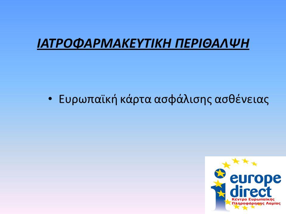 Ιστοχώρος PLOTEUS Πληροφορίες για την εκπαίδευση και την κατάρτιση που διατίθεται σε όλη την Ευρώπη http://europa.eu.int/ploteus/portal/home.jsp