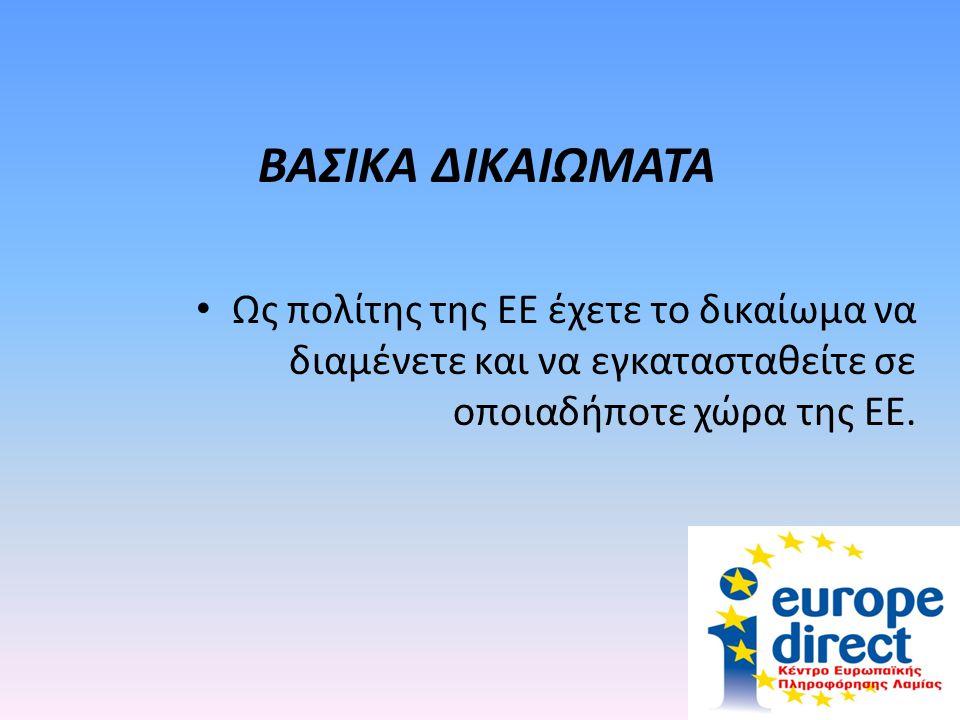 ΒΑΣΙΚΑ ΔΙΚΑΙΩΜΑΤΑ • Ως πολίτης της ΕΕ έχετε το δικαίωμα να διαμένετε και να εγκατασταθείτε σε οποιαδήποτε χώρα της ΕΕ.