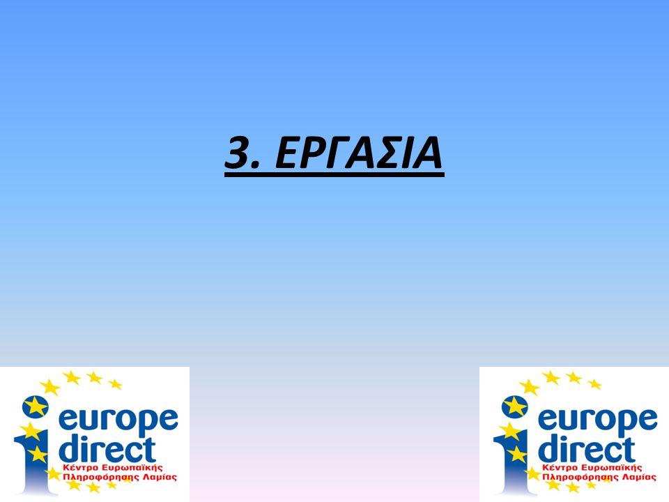 ΒΑΣΙΚΑ ΔΙΚΑΙΩΜΑΤΑ Έχετε το δικαίωμα να εργαστείτε και να συνταξιοδοτηθείτε σε οποιαδήποτε χώρα της ευρωπαϊκής ένωσης επιθυμείτε.