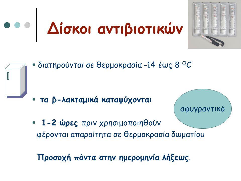  διατηρούνται σε θερμοκρασία -14 έως 8 Ο C  τα β-λακταμικά καταψύχονται  1-2 ώρες πριν χρησιμοποιηθούν φέρονται απαραίτητα σε θερμοκρασία δωματίου