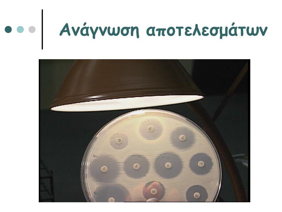 Ανάγνωση αποτελεσμάτων •Διελαύνων φωτισμός Οξακιλλίνη (σταφυλόκοκκος) Βανκομυκίνη (σταφυλόκοκκος, εντερόκοκκος)