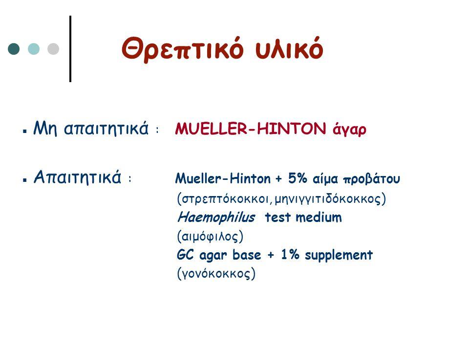 ▪ Μη απαιτητικά : MUELLER-HINTON άγαρ ▪ Απαιτητικά : Mueller-Hinton + 5% αίμα προβάτου (στρεπτόκοκκοι, μηνιγγιτιδόκοκκος) Haemophilus test medium (αιμ
