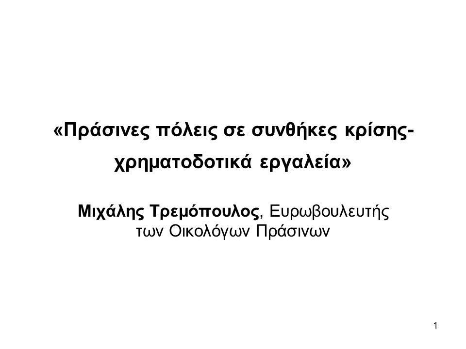 1 «Πράσινες πόλεις σε συνθήκες κρίσης- χρηματοδοτικά εργαλεία» Μιχάλης Τρεμόπουλος, Ευρωβουλευτής των Οικολόγων Πράσινων
