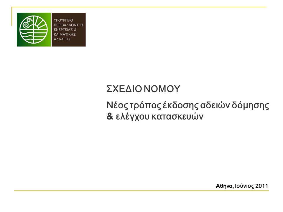 Νέος τρόπος έκδοσης αδειών δόμησης & ελέγχου κατασκευών ΣΧΕΔΙΟ ΝΟΜΟΥ Αθήνα, Ιούνιος 2011