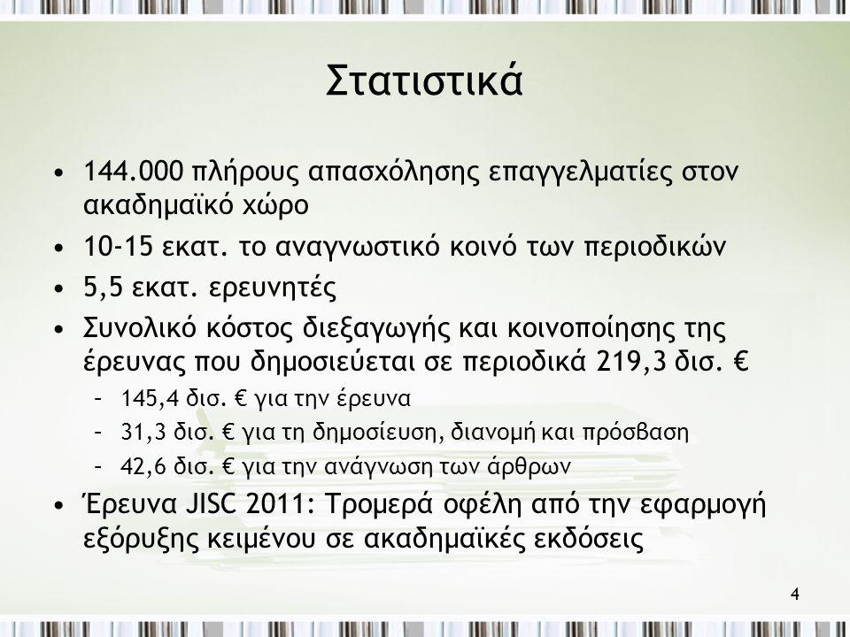 4 Στατιστικά •144.000 πλήρους απασχόλησης επαγγελματίες στον ακαδημαϊκό χώρο •10-15 εκατ.
