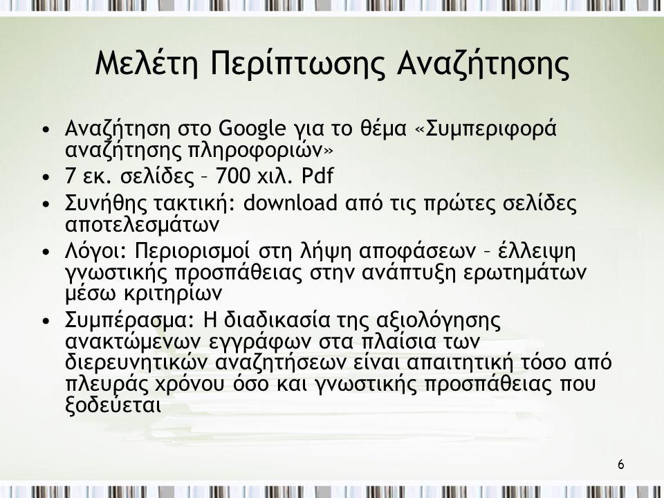 6 Μελέτη Περίπτωσης Αναζήτησης •Αναζήτηση στο Google για το θέμα «Συμπεριφορά αναζήτησης πληροφοριών» •7 εκ.