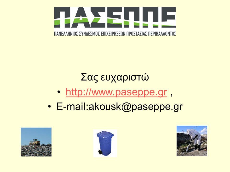 Σας ευχαριστώ •http://www.paseppe.gr,http://www.paseppe.gr •E-mail:akousk@paseppe.gr