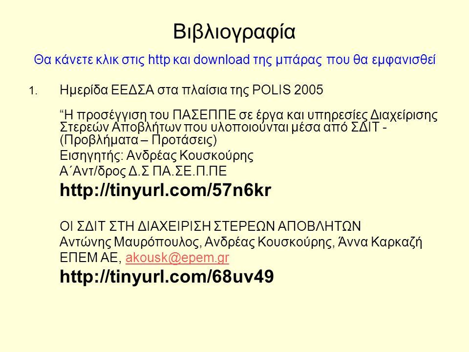"""Βιβλιογραφία Θα κάνετε κλικ στις http και download της μπάρας που θα εμφανισθεί 1. Hμερίδα ΕΕΔΣΑ στα πλαίσια της POLIS 2005 """"Η προσέγγιση του ΠΑΣΕΠΠΕ"""