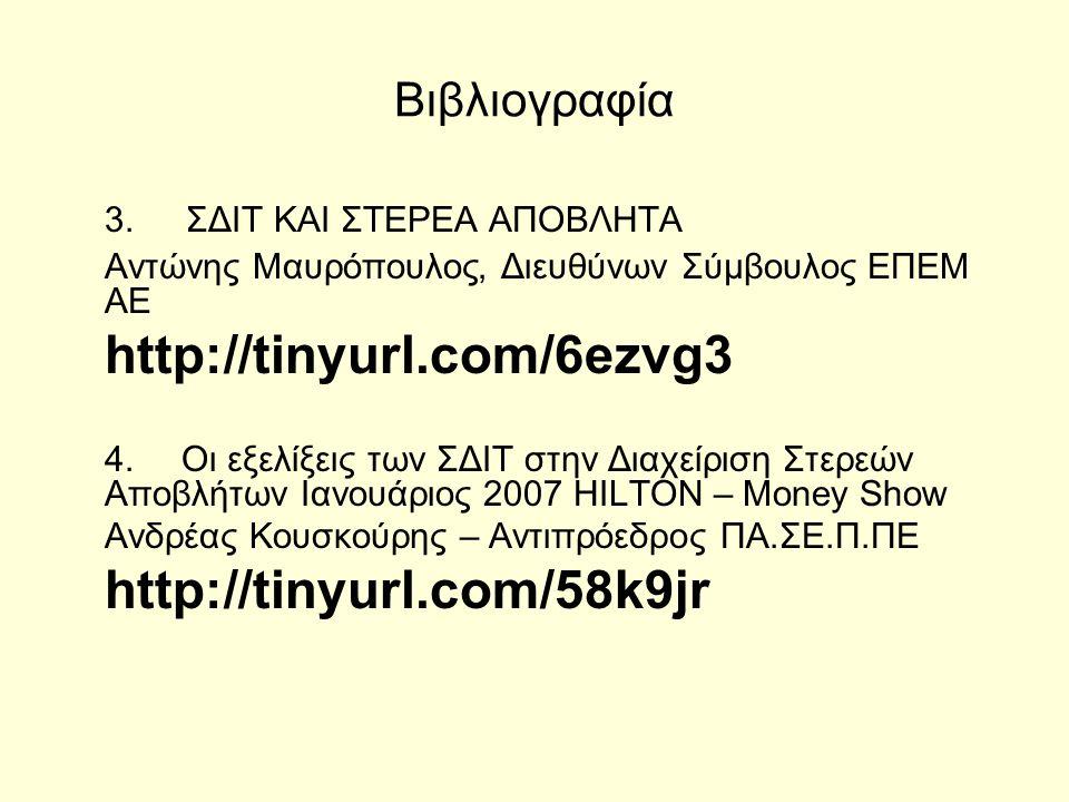 Βιβλιογραφία 3. ΣΔΙΤ ΚΑΙ ΣΤΕΡΕΑ ΑΠΟΒΛΗΤΑ Αντώνης Μαυρόπουλος, Διευθύνων Σύμβουλος ΕΠΕΜ ΑΕ http://tinyurl.com/6ezvg3 4. Οι εξελίξεις των ΣΔΙΤ στην Διαχ