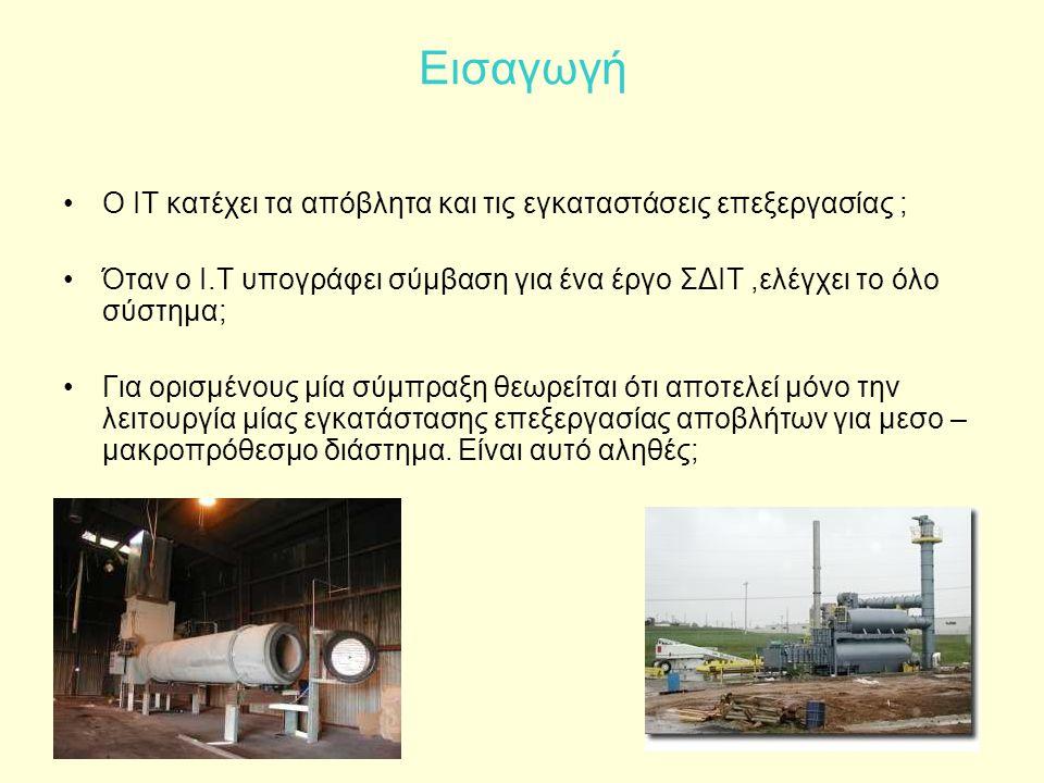 Τι είναι ΣΔΙΤ •Διαγωνιστική διαδικασία που ο Ι.Τ συμμετέχει στην ανάπτυξη και διαχ/ση υποδομών συνήθως για 20 – 25 ετη.