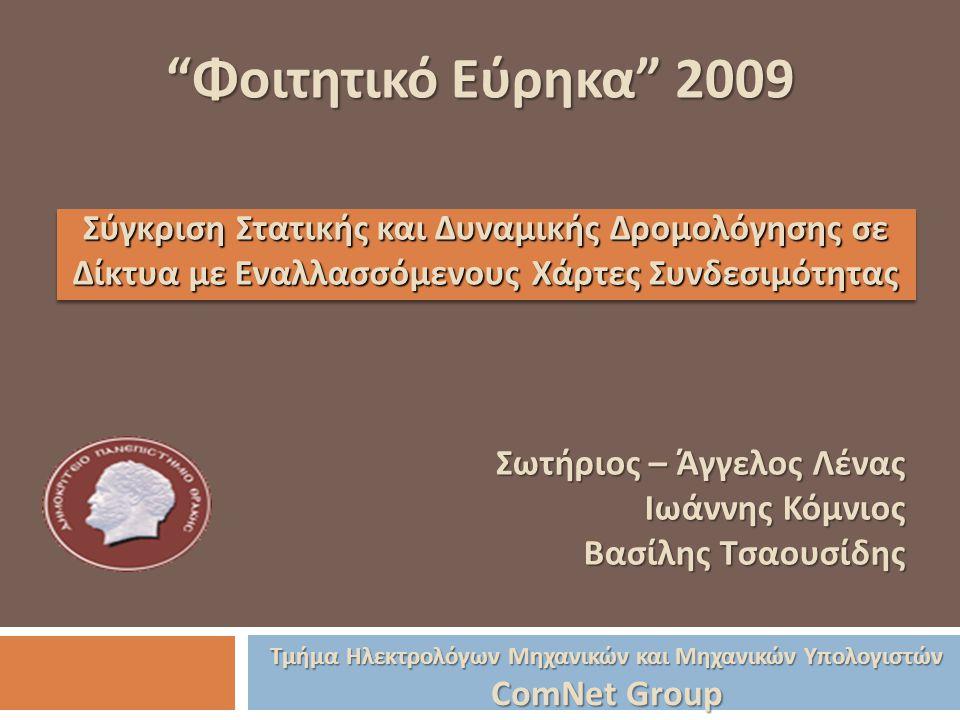 """""""Φοιτητικό Εύρηκα"""" 2009 Σύγκριση Στατικής και Δυναμικής Δρομολόγησης σε Δίκτυα με Εναλλασσόμενους Χάρτες Συνδεσιμότητας Σύγκριση Στατικής και Δυναμική"""
