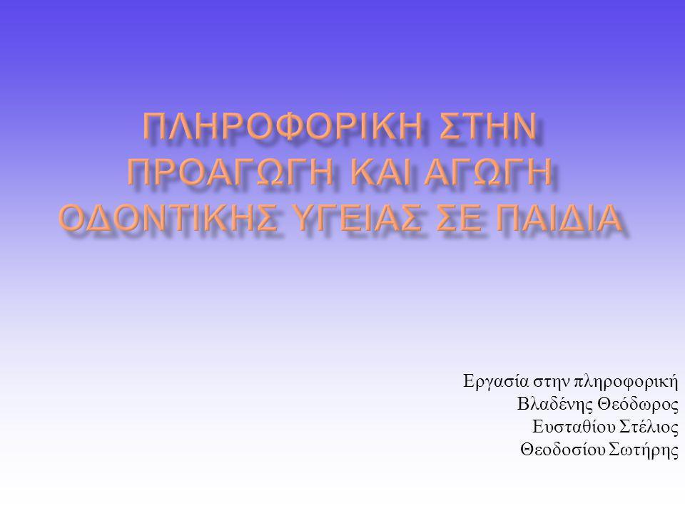 Εργασία στην πληροφορική Βλαδένης Θεόδωρος Ευσταθίου Στέλιος Θεοδοσίου Σωτήρης