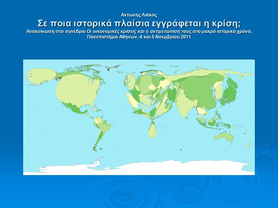 Αντώνης Λιάκος Σε ποια ιστορικά πλαίσια εγγράφεται η κρίση; Ανακοίνωση στο συνέδριο Οι οικονομικές κρίσεις και η αντιμετώπισή τους στο μακρό ιστορικό χρόνο, Πανεπιστήμιο Αθηνών, 4 και 5 Νοεμβρίου 2011