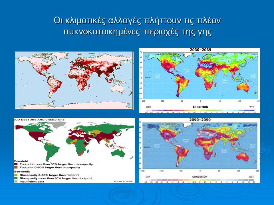Οι κλιματικές αλλαγές πλήττουν τις πλέον πυκνοκατοικημένες περιοχές της γης
