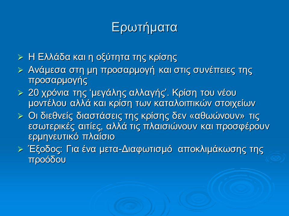 Ερωτήματα  Η Ελλάδα και η οξύτητα της κρίσης  Ανάμεσα στη μη προσαρμογή και στις συνέπειες της προσαρμογής  20 χρόνια της 'μεγάλης αλλαγής'.