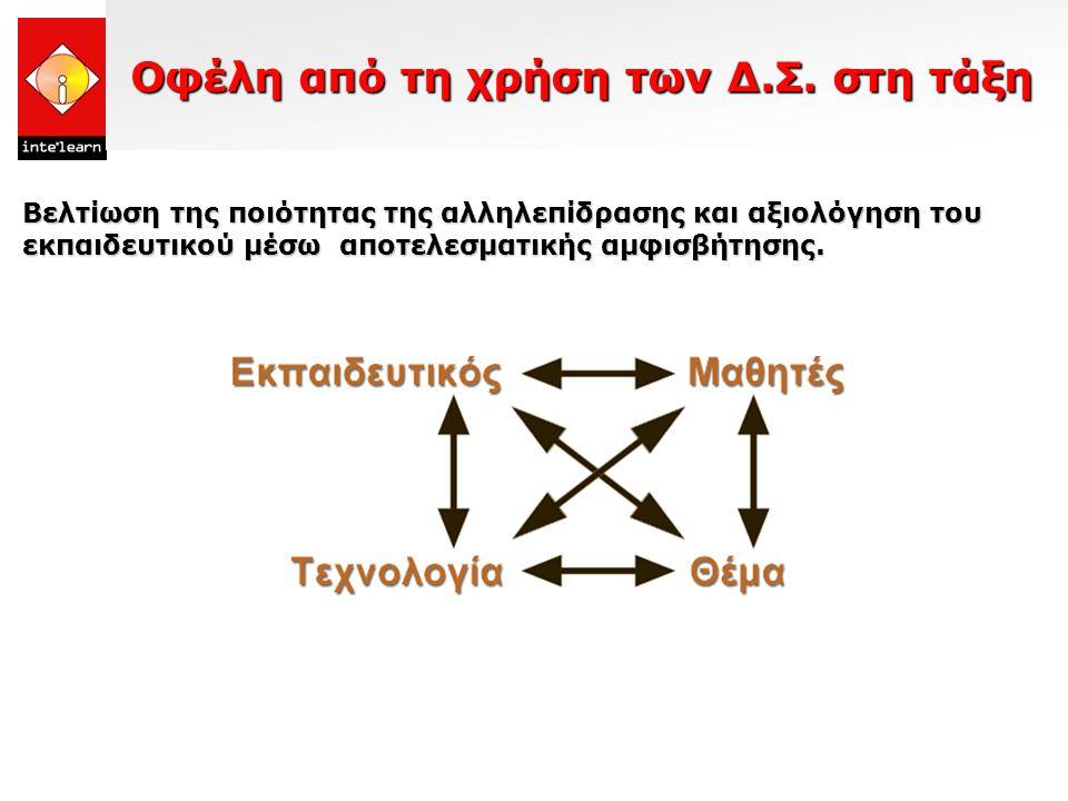 Οφέλη από τη χρήση των Δ.Σ. στη τάξη Οφέλη από τη χρήση των Δ.Σ.
