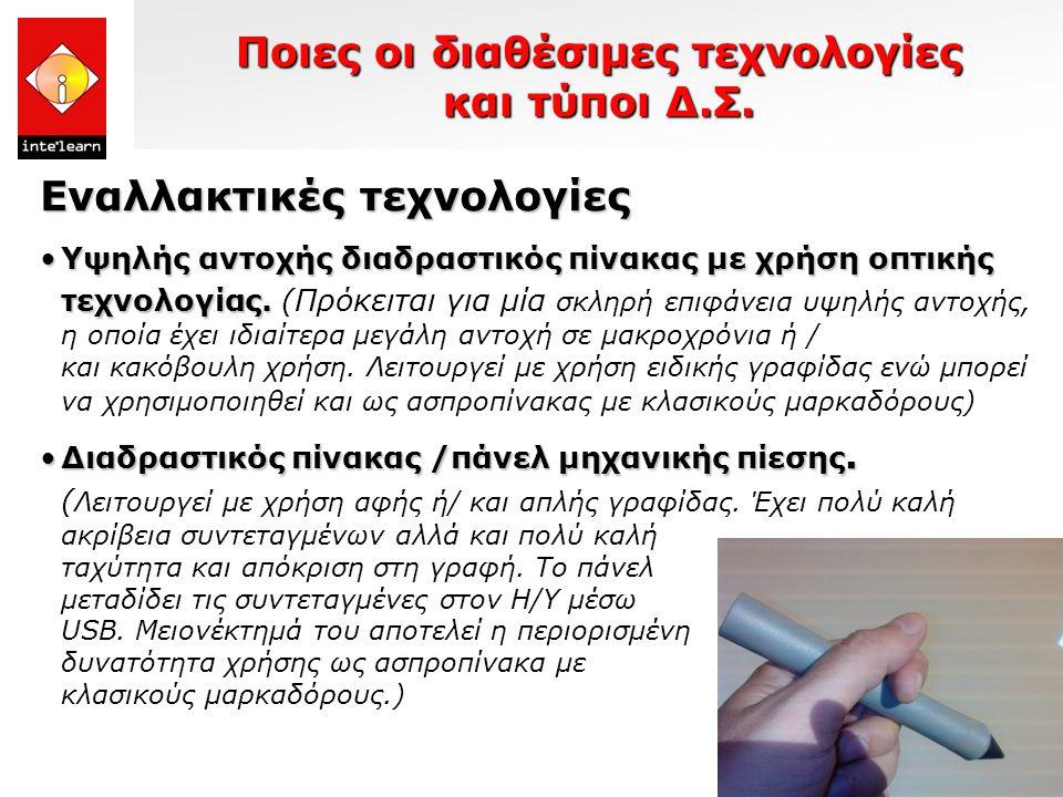 Οφέλη από τη χρήση των Δ.Σ.στη τάξη Οφέλη από τη χρήση των Δ.Σ.