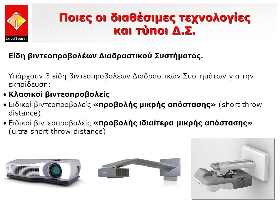 Ποιες οι διαθέσιμες τεχνολογίες και τύποι Δ.Σ. Είδη βιντεοπροβολέων Διαδραστικού Συστήματος.