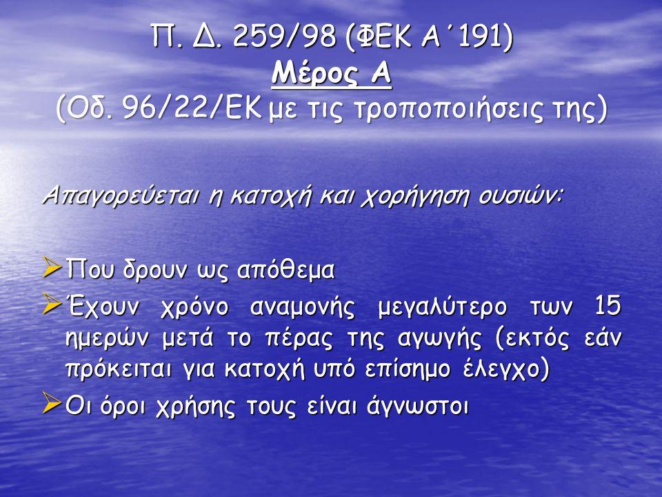 Π.Δ. 259/98 (ΦΕΚ Α΄191) Μέρος Α (Οδ.