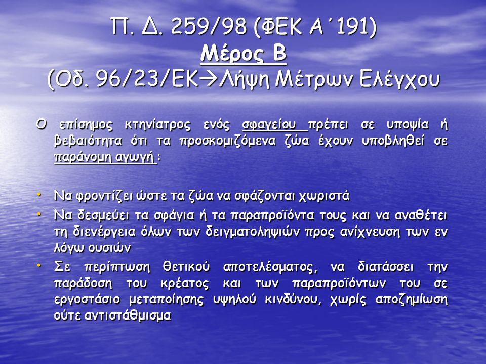 Π.Δ. 259/98 (ΦΕΚ Α΄191) Μέρος Β (Οδ.