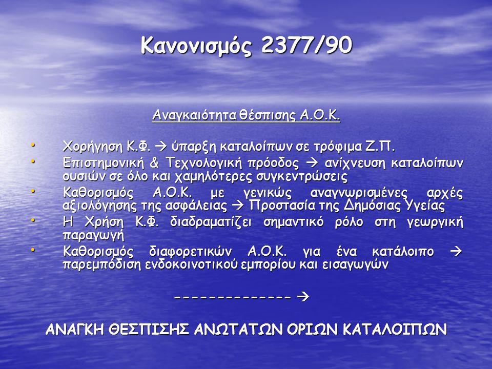 Κανονισμός 2377/90 Αναγκαιότητα θέσπισης Α.Ο.Κ.• Χορήγηση Κ.Φ.