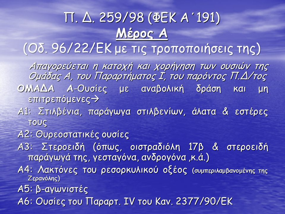 Π.Δ. 259/98 (ΦΕΚ Α΄191) Μέρος Α (Οδ. 96/22/ΕΚ με τις τροποποιήσεις της) • Α6: Ουσίες του Παραρτ.