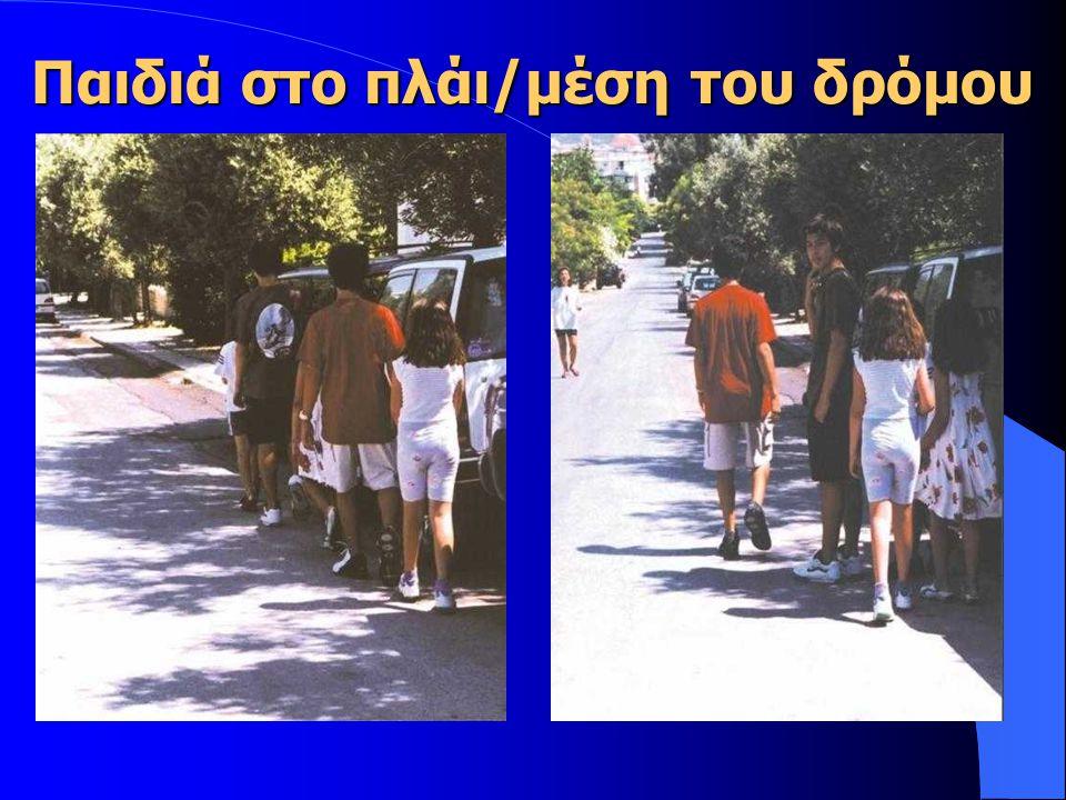 Παιδιά στο πλάι/μέση του δρόμου