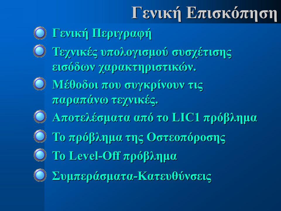 Γενική Επισκόπηση Γενική Περιγραφή Γενική Περιγραφή Τεχνικές υπολογισμού συσχέτισης εισόδων χαρακτηριστικών.