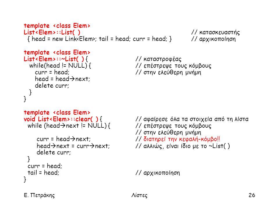 Ε. ΠετράκηςΛίστες26 template List ::List( ) // κατασκευαστής { head = new Link ; tail = head; curr = head; } // αρχικοποίηση template List ::~List( )