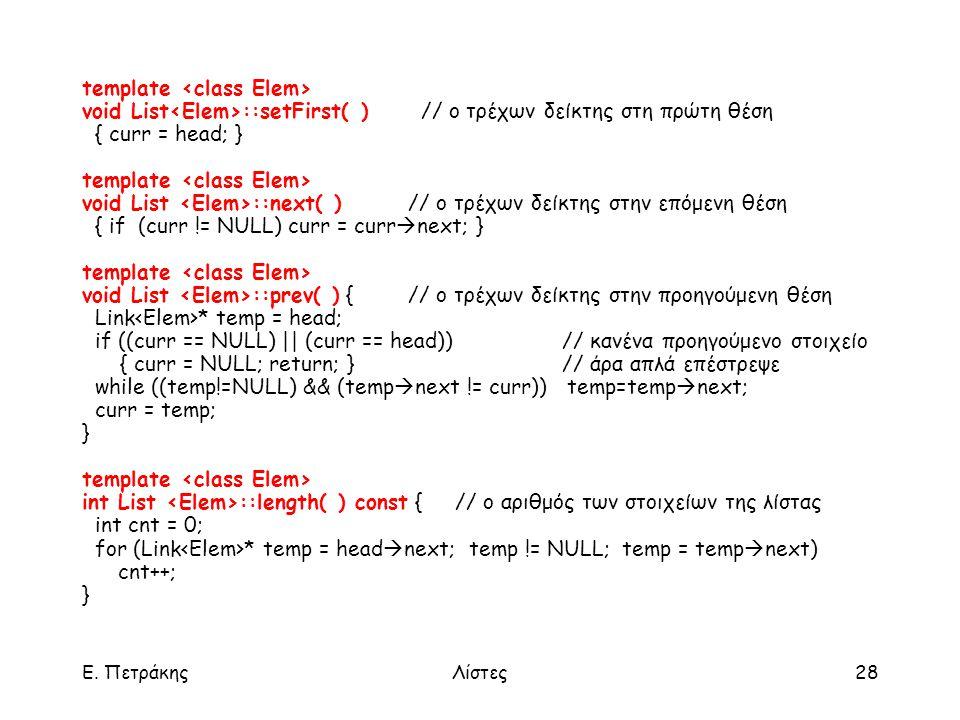 Ε. ΠετράκηςΛίστες28 template void List ::setFirst( ) // ο τρέχων δείκτης στη πρώτη θέση { curr = head; } template void List ::next( ) // ο τρέχων δείκ