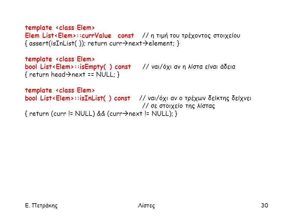 Ε. ΠετράκηςΛίστες30 template Elem List ::currValue const // η τιμή του τρέχοντος στοιχείου { assert(isInList( )); return curr  next  element; } temp