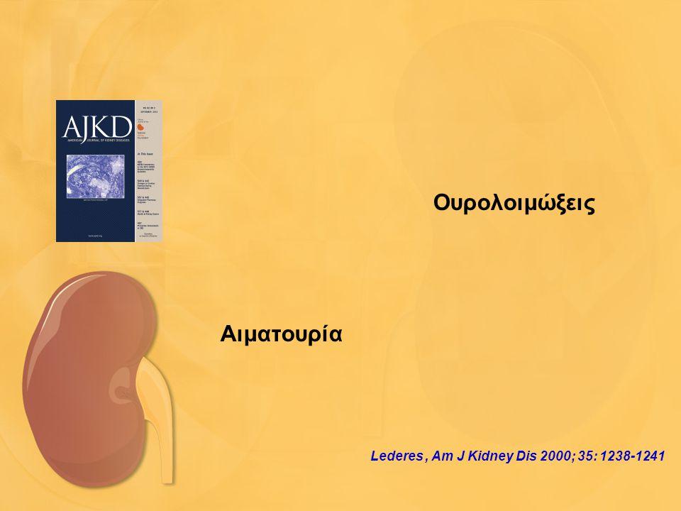 Ουρολοιμώξεις Αιματουρία Lederes, Am J Kidney Dis 2000; 35: 1238-1241