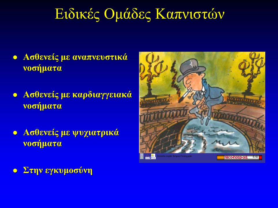 The Problem of COPD 10.Cirrhosis of the liver 9. Road traffic accidents 8.