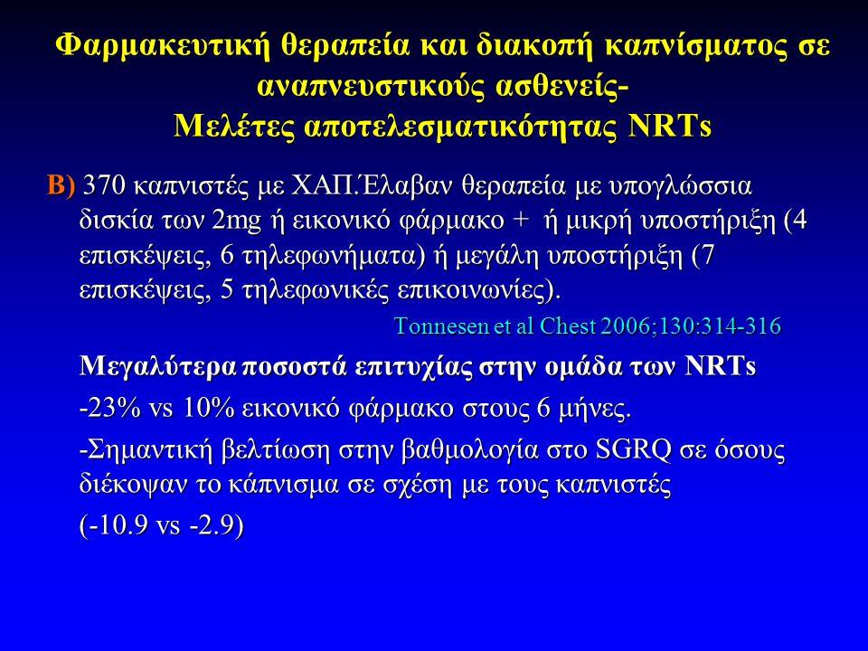 Φαρμακευτική θεραπεία και διακοπή καπνίσματος σε αναπνευστικούς ασθενείς- Μελέτες αποτελεσματικότητας NRTs B) 370 καπνιστές με ΧΑΠ.Έλαβαν θεραπεία με υπογλώσσια δισκία των 2mg ή εικονικό φάρμακο + ή μικρή υποστήριξη (4 επισκέψεις, 6 τηλεφωνήματα) ή μεγάλη υποστήριξη (7 επισκέψεις, 5 τηλεφωνικές επικοινωνίες).