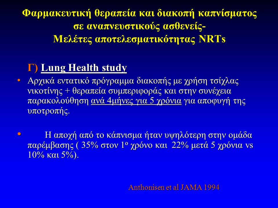 Φαρμακευτική θεραπεία και διακοπή καπνίσματος σε αναπνευστικούς ασθενείς- Μελέτες αποτελεσματικότητας NRTs Γ) Lung Health study • Αρχικά εντατικό πρόγραμμα διακοπής με χρήση τσίχλας νικοτίνης + θεραπεία συμπεριφοράς και στην συνέχεια παρακολούθηση ανά 4μήνες για 5 χρόνια για αποφυγή της υποτροπής.
