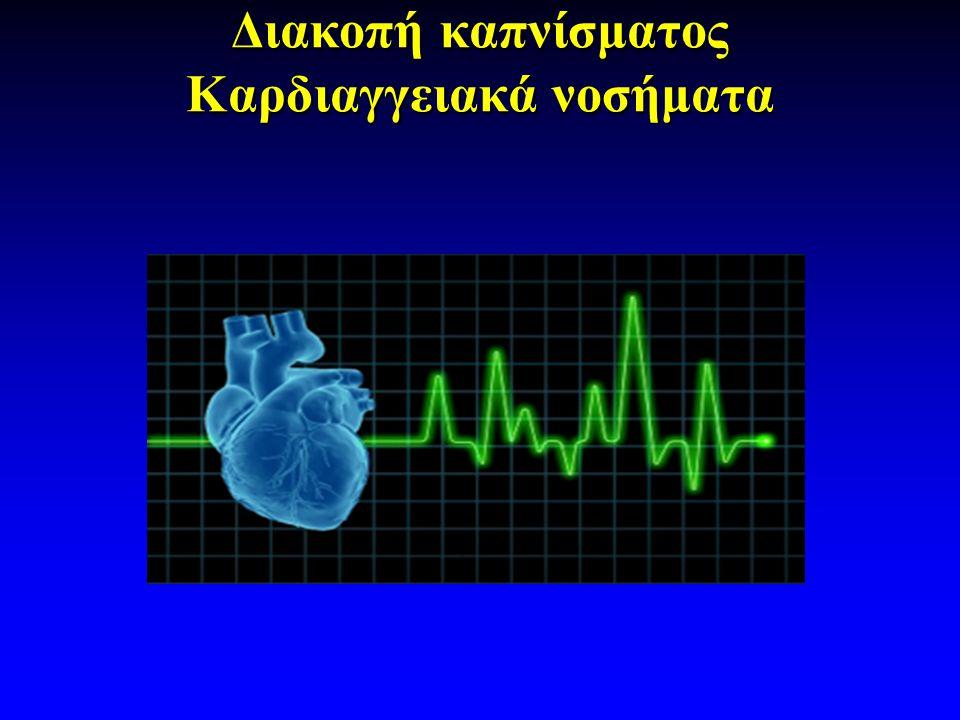 Διακοπή καπνίσματος Καρδιαγγειακά νοσήματα