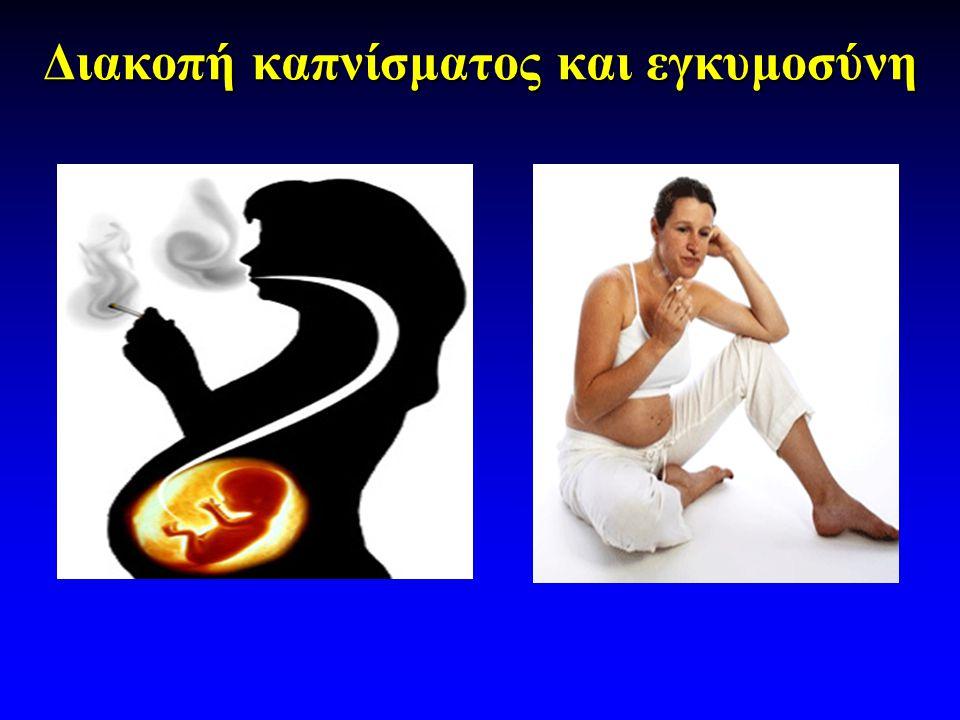 Διακοπή καπνίσματος και εγκυμοσύνη