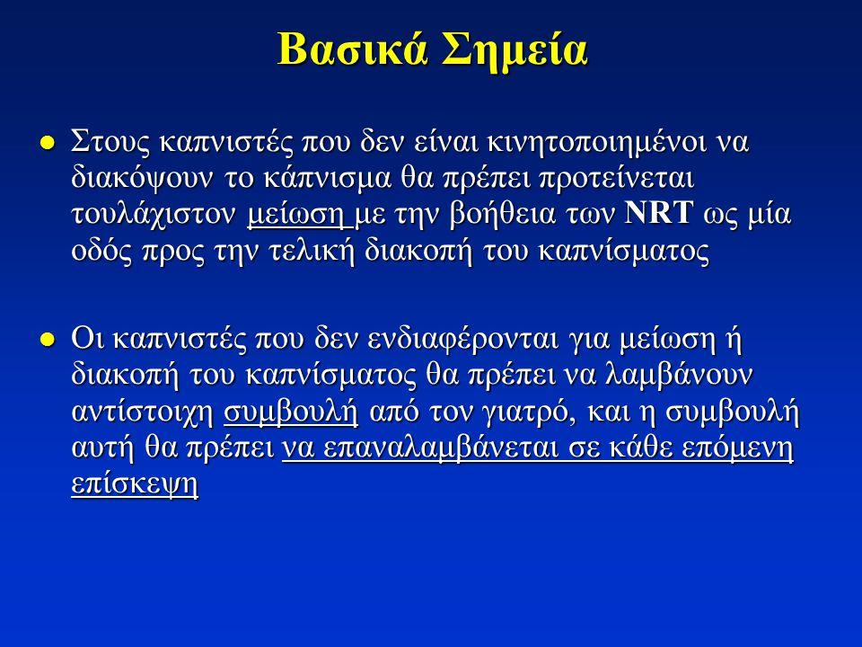 Εκτίμηση ασθενών με αναπνευστικά νοσήματα σε σχέση με την διακοπή του καπνίσματος  Επίπεδο καπνίσματος (smoking status)  Κίνητρο  Εξάρτηση ( βιοχημικοί δείκτες, Fagerström Test for Nicotine Dependence(FTND)  Σπιρομέτρηση ( εκτίμηση πνευμονικής λειτουργίας, πρώϊμη ανίχνευση λειτουργικών διαταραχών) Απόφραξη χωρίς χρόνιο βήχα ή δύσπνοια είναι συχνή –Συχνή υποδιάγνωση από τους ασθενείς αλλά και από το σύστημα υγείας ΑΝΑΓΚΗ ΓΙΑ ΕΓΚΑΙΡΗ ΔΙΑΓΝΩΣΗ
