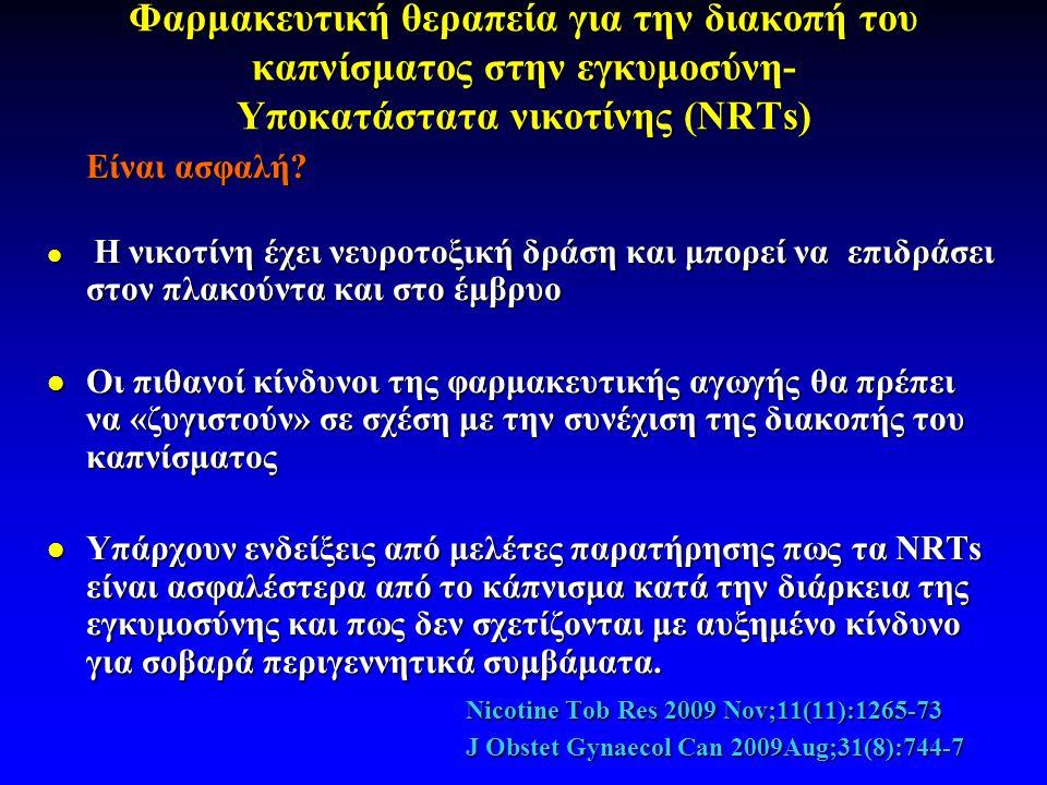 Φαρμακευτική θεραπεία για την διακοπή του καπνίσματος στην εγκυμοσύνη- Υποκατάστατα νικοτίνης (NRTs) Είναι ασφαλή.
