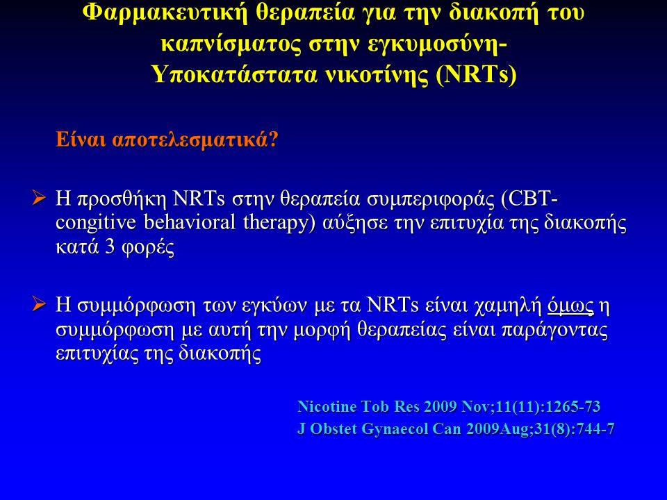 Φαρμακευτική θεραπεία για την διακοπή του καπνίσματος στην εγκυμοσύνη- Υποκατάστατα νικοτίνης (NRTs) Είναι αποτελεσματικά.