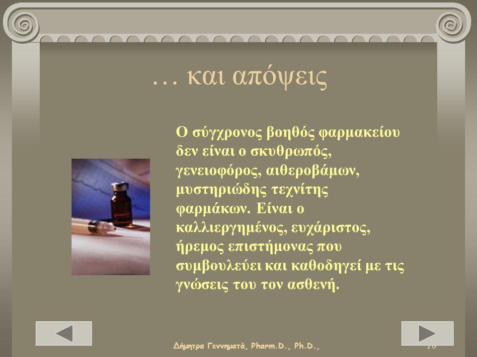 Δήμητρα Γεννηματά, Pharm.D., Ph.D., 9 Απόψεις … ΚΩΔΙΚΑΣ ΦΑΡΜΑΚΕΥΤΙΚΗΣ ΔΕΟΝΤΟΛΟΓΙΑΣ ΠΔ 340/1993 «Κώδικας της Ελληνικής Φαρμακευτικής Δεοντολογίας» ΑΡΘΡΟ 30 Οι φαρμακοποιοί πρέπει να επιδεικνύουν καλή συμπεριφορά και ευγενή συμπεριφορά προς τους προσλαμβανομένους βοηθούς φαρμακείου.