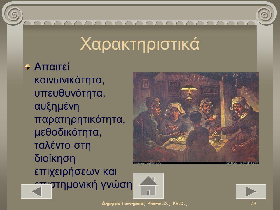 Δήμητρα Γεννηματά, Pharm.D., Ph.D., 13 Ορισμός - Περιγραφή Επάγγελμα σύγχρονο και κατοχυρωμένο σε ευρωπαϊκό επίπεδο, που προσφέρει κοινωνική καταξίωση.