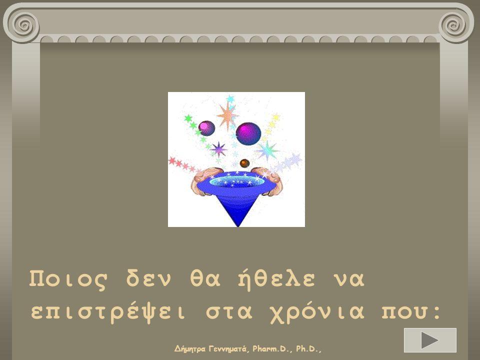 Επάγγελμα: ΒΟΗΘΟΣ ΦΑΡΜΑΚΕΙΟΥ Δήμητρα Γεννηματά, Pharm.D., Ph.D.