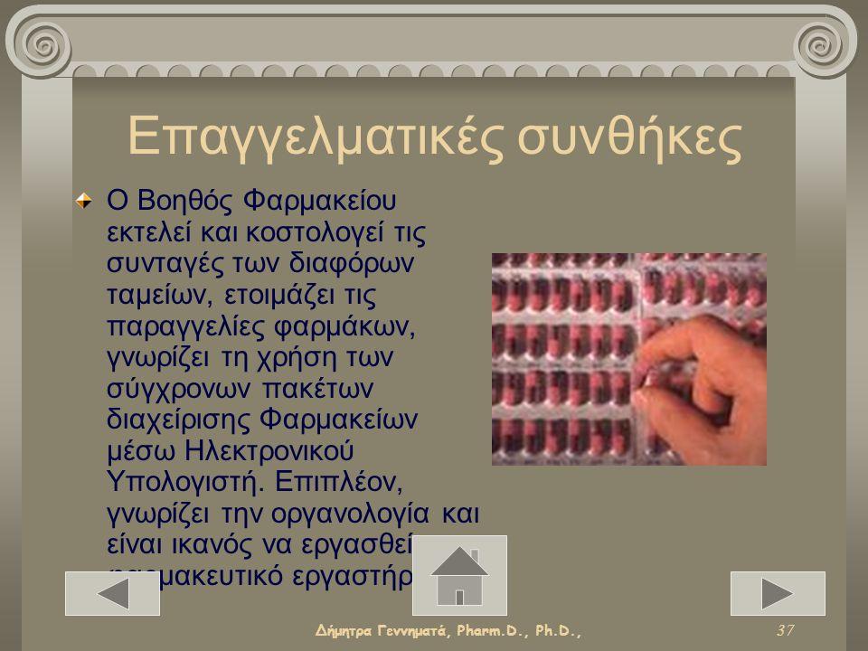 Δήμητρα Γεννηματά, Pharm.D., Ph.D., 36 Περιβάλλον ενασχόλησης Βοηθοί Φαρμακείου είναι στελέχη απαραίτητα στα φαρμακεία, τα φαρμακευτικά εργαστήρια, τις φαρμακευτικές βιομηχανίες και τις φαρμακαποθήκες