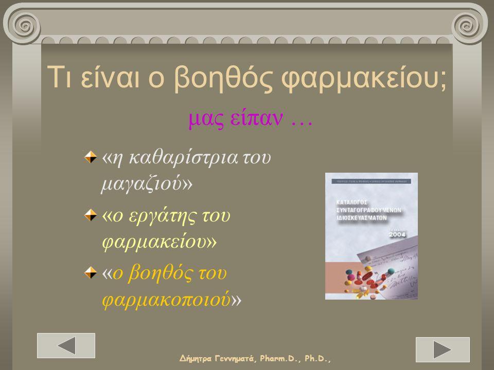 Δήμητρα Γεννηματά, Pharm.D., Ph.D., 6 Εισαγωγή Ο Βοηθός φαρμακείου είναι ο ειδικευμένος υπάλληλος που προσφέρει υπηρεσίες στη διακίνηση του φαρμάκου
