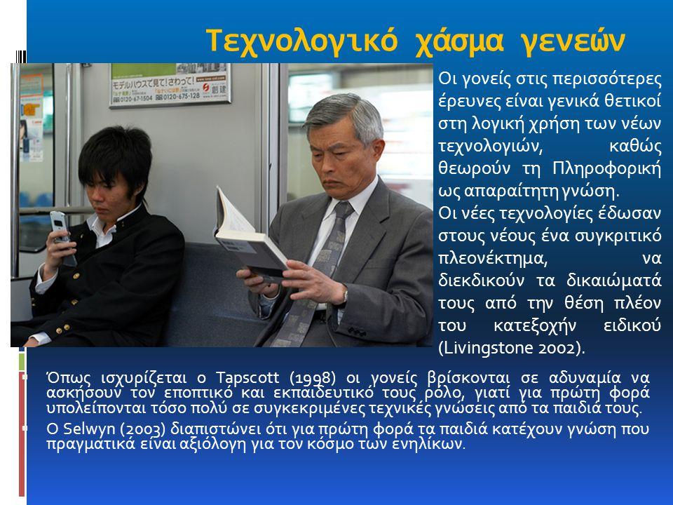 Δημιουργική χρήση του διαδικτύου- Δράσεις στον Τομέα της Εκπαίδευσης  Δημιουργία ομαδικών εργασιών με τη χρήση Η/Υ, π.χ.